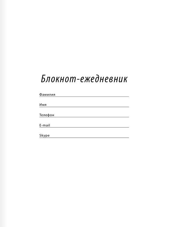 """Купить книгу """"Действуй! Блокнот для экстраординарных людей"""""""