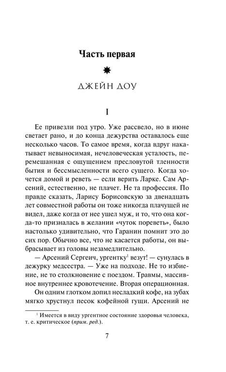 """Купить книгу """"Десерт из каштанов"""""""