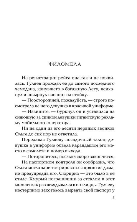 """Купить книгу """"Десять историй о любви"""""""