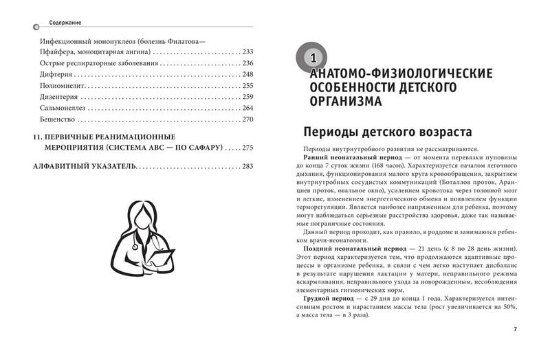 """Купить книгу """"Детские болезни"""""""