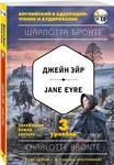 Jane Eyre / Джейн Эйр. 3-й уровень (+ CD)