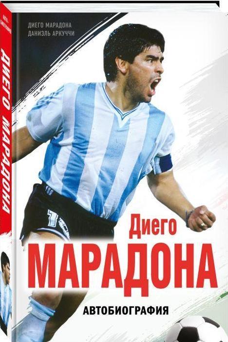 """Купить книгу """"Диего Марадона. Автобиография"""""""