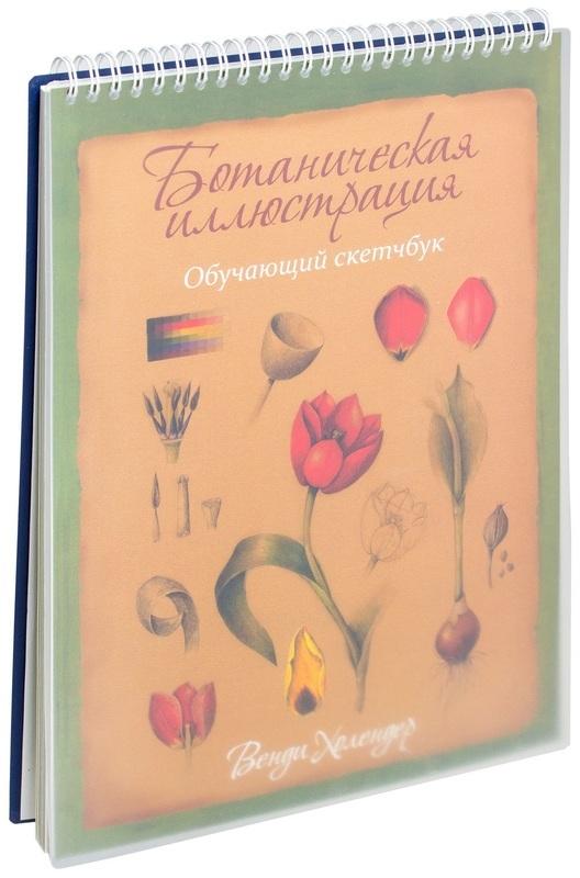 """Купить книгу """"Ботаническая иллюстрация. Обучающий скетчбук"""""""