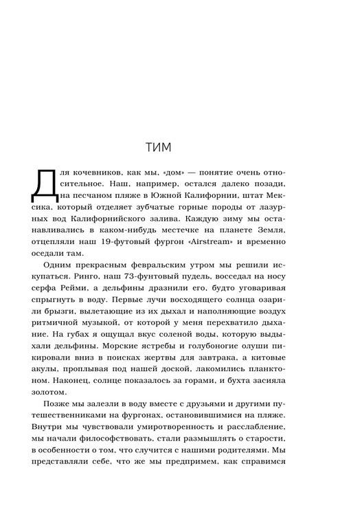 """Купить книгу """"Долой возраст, к чёрту дом!"""""""