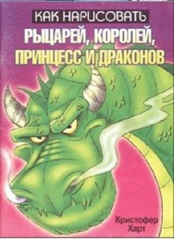 """Купить книгу """"Как нарисовать рыцарей, королей, принцесс и драконов"""""""