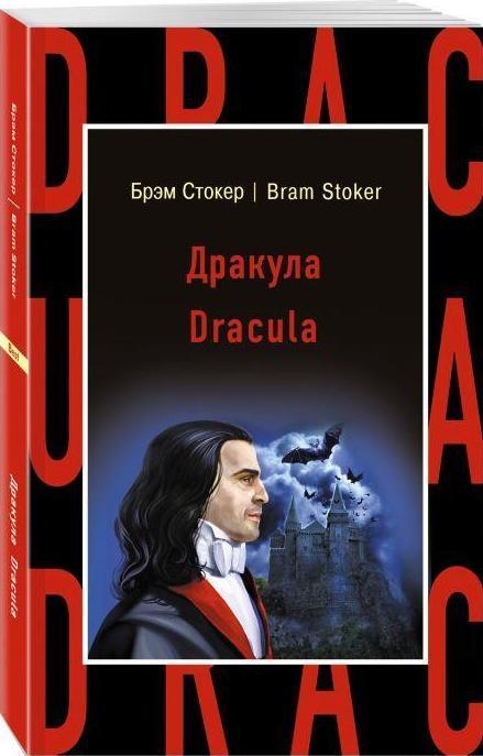 """Купить книгу """"Дракула / Dracula"""""""