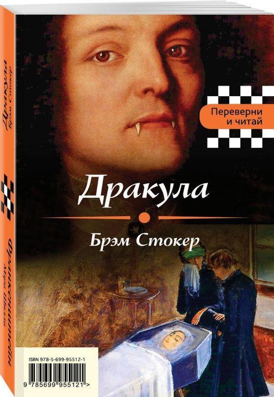 """Купить книгу """"Дракула. Франкенштейн"""""""