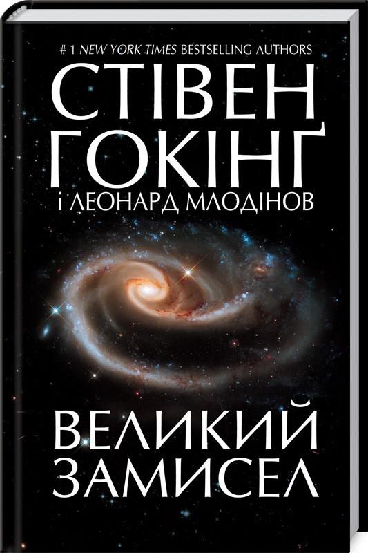 """Купить книгу """"Великий замисел"""""""