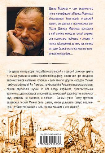 """Купить книгу """"Еврей Петра Великого"""""""