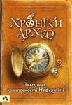 """Купить книгу """"Хроніки Архео. Таємниця коштовності Нефертіті"""""""