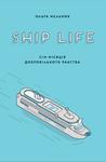 Ship Life, або Сім місяців добровільного рабства
