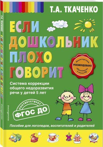 """Купить книгу """"Если дошкольник плохо говорит"""""""