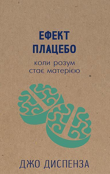 "Купить книгу ""Ефект плацебо"""