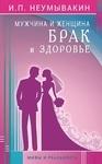 """Купить книгу """"Мужчина и женщина. Брак и здоровье. Мифы и реальность"""""""