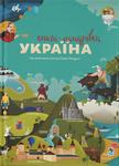 Книга-мандрівка. Україна