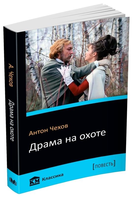 "Купить книгу ""Драма на охоте"""