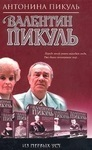 Валентин Пикуль. Из первых уст