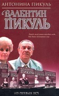 """Купить книгу """"Валентин Пикуль. Из первых уст"""""""
