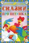 """Купить книгу """"Сказки про петушка"""""""
