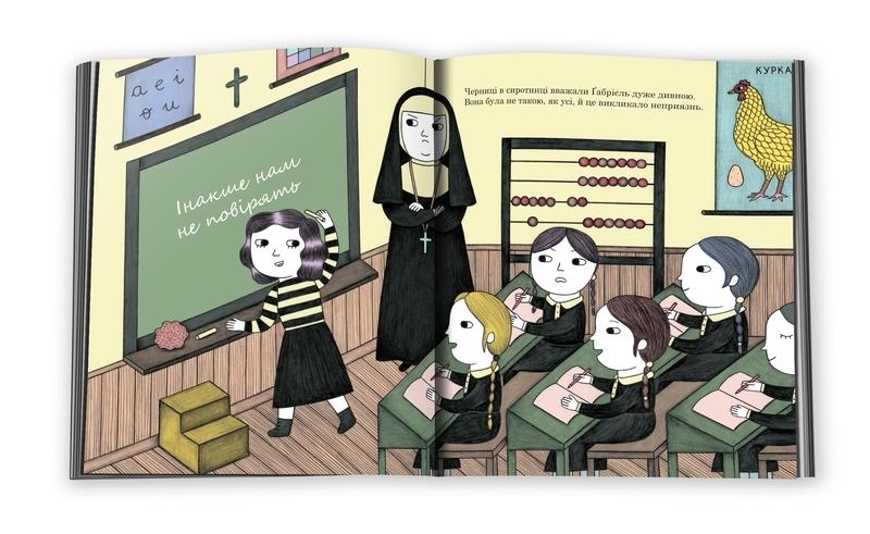 """Купить книгу """"Коко Шанель. Маленьким про великих"""""""