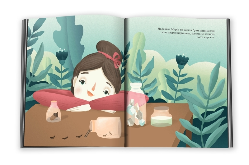 """Купить книгу """"Марія Кюрі. Маленьким про великих"""""""