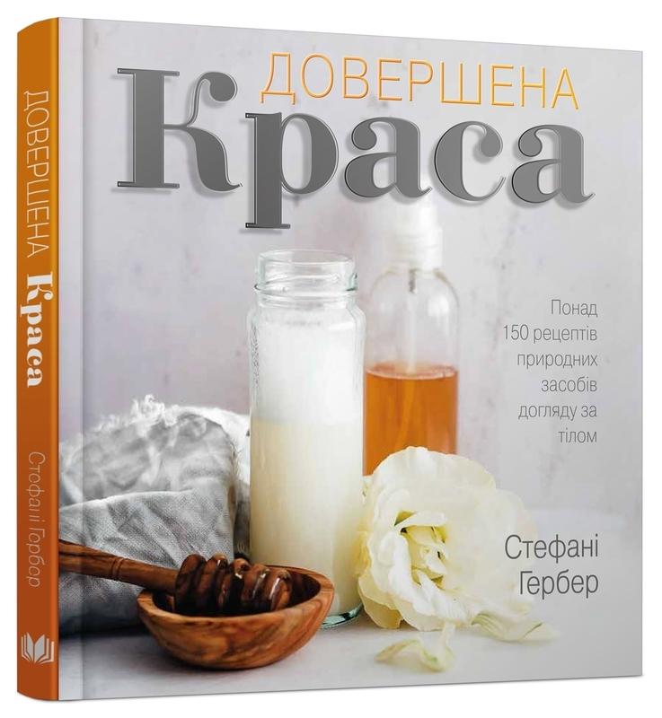"""Купить книгу """"Довершена краса. Понад 150 рецептів природних засобів догляду за тілом"""""""