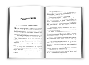 """Купить книгу """"Ілюзії ІІ. Пригоди учня мимохіть"""""""