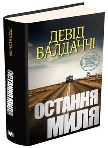 """Купить книгу """"Остання миля. Детектив Амос Декер. Книга 2"""""""