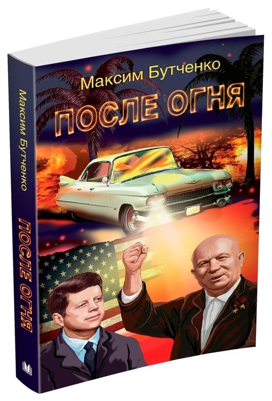 """Купить книгу """"После огня"""""""