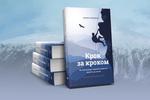"""Купить книгу """"Крок за кроком. Як ентузіазм і наполегливість ведуть до мети"""""""