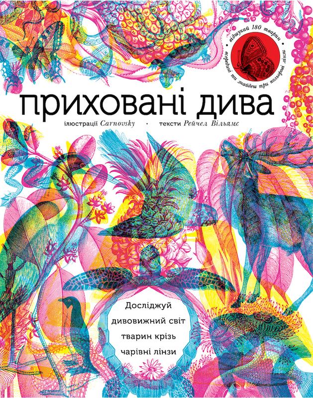 """Купить книгу """"Приховані дива"""""""