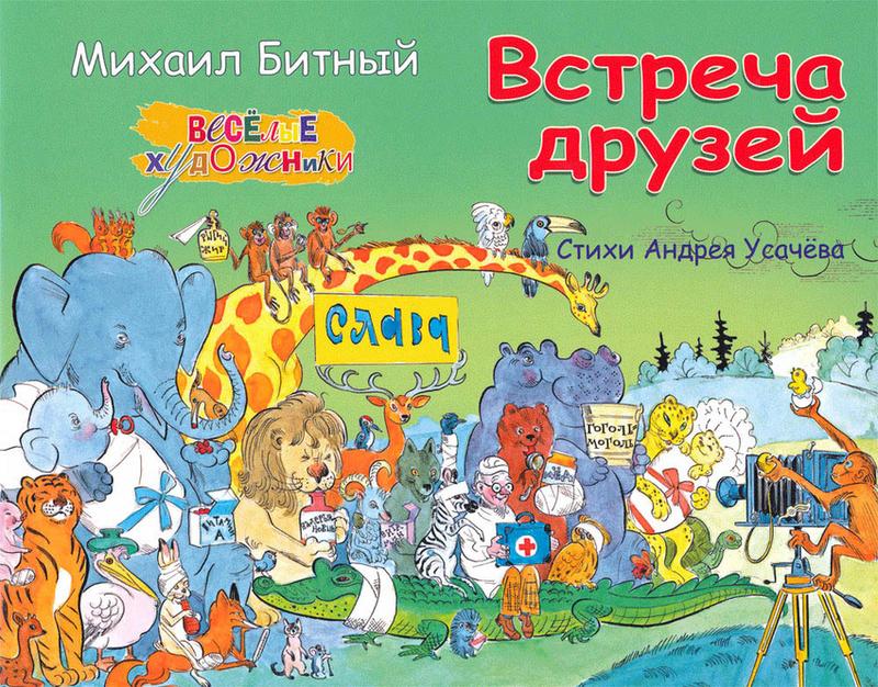 """Купить книгу """"Встреча друзей"""""""