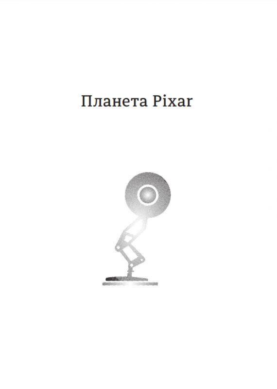 """Купить книгу """"Планета Pixar. Моя неймовірна подорож зі Стівом Джобсом у створення історії розваг"""""""