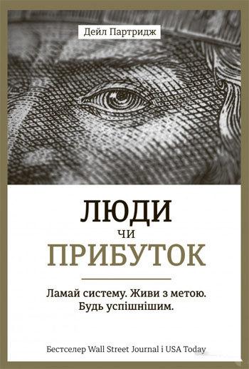 """Купить книгу """"Люди чи прибуток. Ламай систему. Живи з метою. Будь успішнішим"""""""