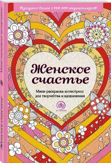 Купить книгу Женское счастье. Мини-раскраска-антистресс ...