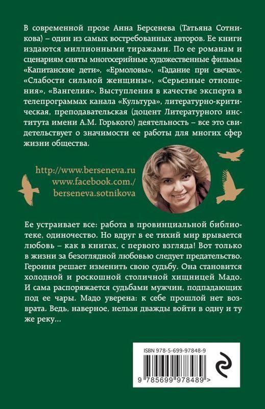 """Купить книгу """"Женщина из шелкового мира"""""""