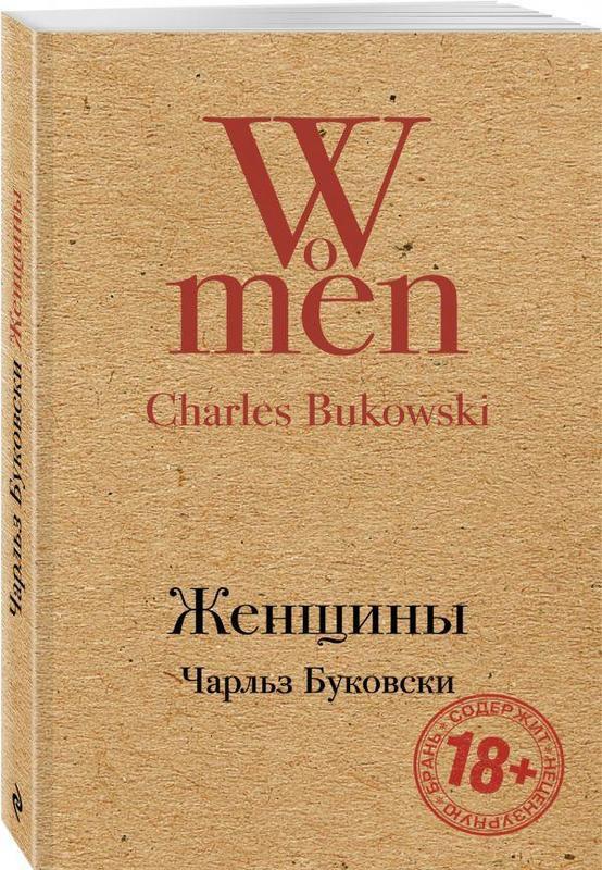 """Купить книгу """"Женщины"""""""