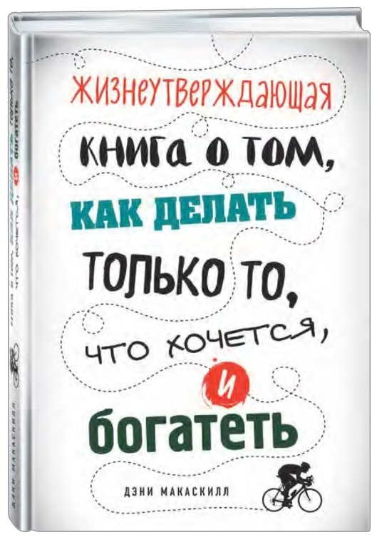 """Купить книгу """"Жизнеутверждающая книга о том, как делать только то, что хочется, и богатеть"""""""