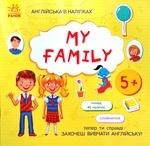 "Купить книгу ""My family"""