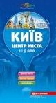 Київ. Центр міста. 1:9000