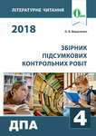 Збірник підсумкових контрольних робіт. 4 клас. Літературне читання