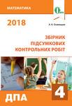 Збірник підсумкових контрольних робіт. 4 клас. Математика