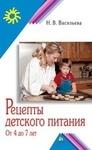 Рецепты детского питания. От 4 до 7 лет