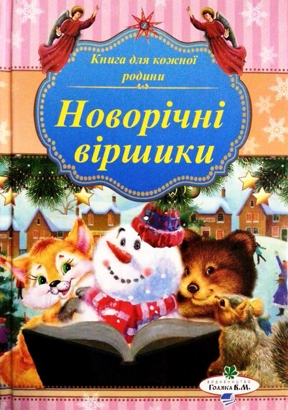 """Купить книгу """"Новорічні віршики"""""""