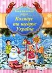 """Купить книгу """"Колядує та щедрує Україна"""""""