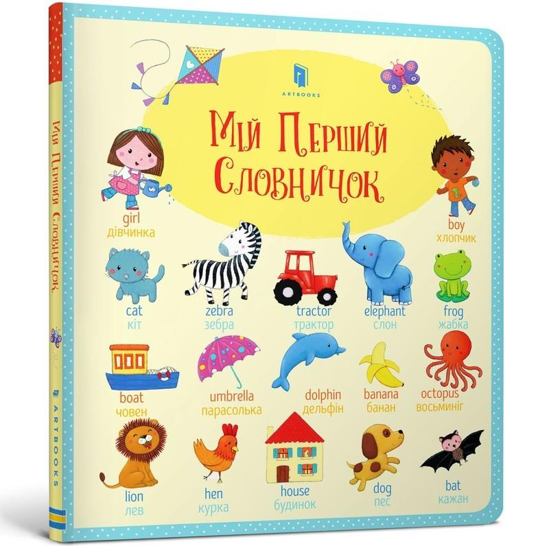 Мій перший словничок - купить и читать книгу