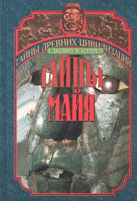 """Купить книгу """"Тайны майя"""""""