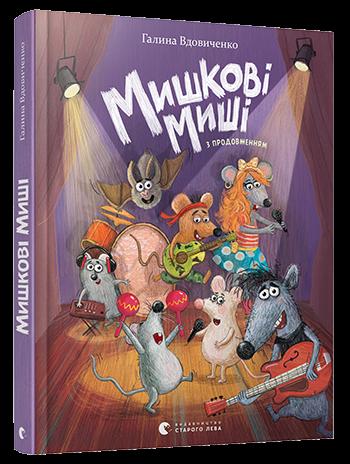 """Купить книгу """"Мишкові Миші"""""""