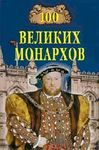 """Купить книгу """"100 великих монархов"""""""