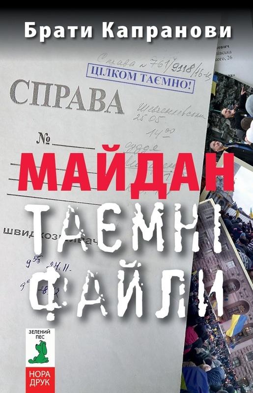 """Купить книгу """"Майдан. Таємні файли"""""""
